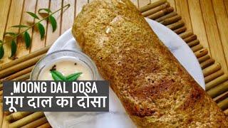 Crispy Moong Dal Dosa Recipe | Healthy Easy High Protein Veg Breakfast Idea | Mung / मूंग दाल दोसा
