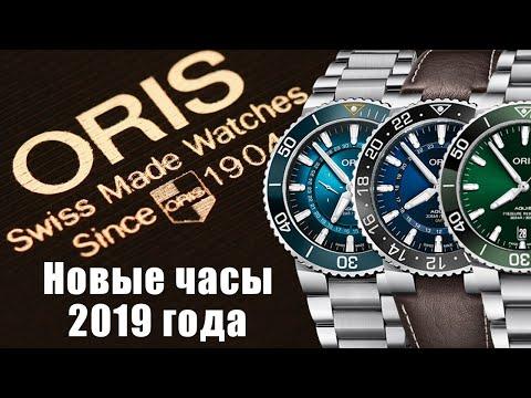 Oris новые часы на #Baselworld2019