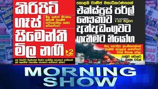 Siyatha Morning Show | 08 - 10 - 2021