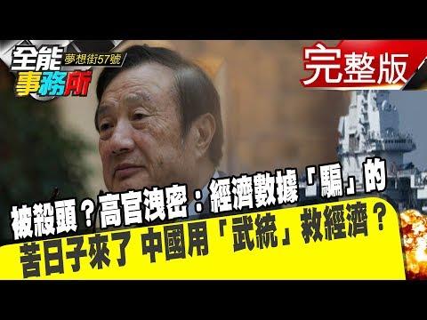 台灣-夢想街之全能事務所-20190121 被殺頭?高官洩密:經濟數據「騙」的 苦日子來了 中國用「武統」救經濟?