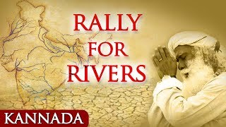 Rally for Rivers Campaign Launch by Sadhguru Save India
