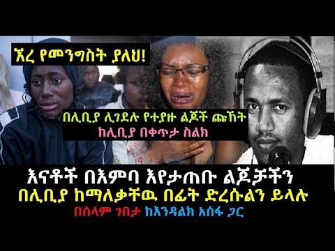 Selam Gebeta Radio Show | Ethiopians In Libiya Crying For Help