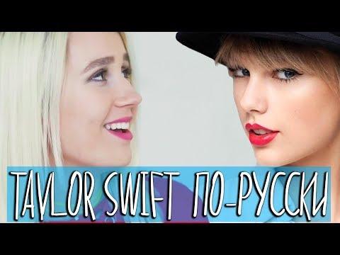 Клава транслейт - Taylor Swift  Look MP3...