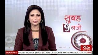 Hindi News Bulletin | हिंदी समाचार बुलेटिन – Jan 04, 2018 (9 am)