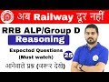 6:00 PM RRB ALP/Group D I Reasoning by Hitesh Sir| Expected Questions |अब Railway दूर नहीं IDay#25
