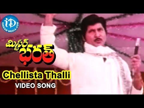 Chellista Talli Video Song - Mr. Bharath Movie | Sobhan Babu, Suhasini, Sarada | Ilayaraja