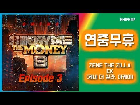 ZENE THE ZILLA, EK (제네 더  질라, 이케이) - 연중무휴 [Lyrics/가사버전] @쇼미더머니8 Episode 3