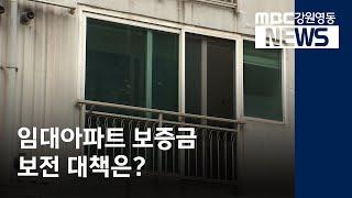 투R)임대아파트 세입자 대책은?