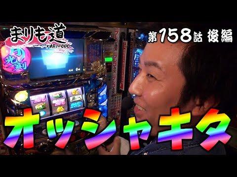 第158話 忍魂 ~暁ノ章~ 後編