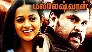 Tamil New Release Realcinemas Hit Full Movie Malliswaran HD   New Release super hit tamil film