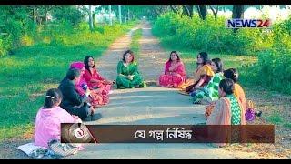 Je Golpo Nishiddo with Samia Rahman যে গল্প নিষিদ্ধ - একলা চলো রে on News24