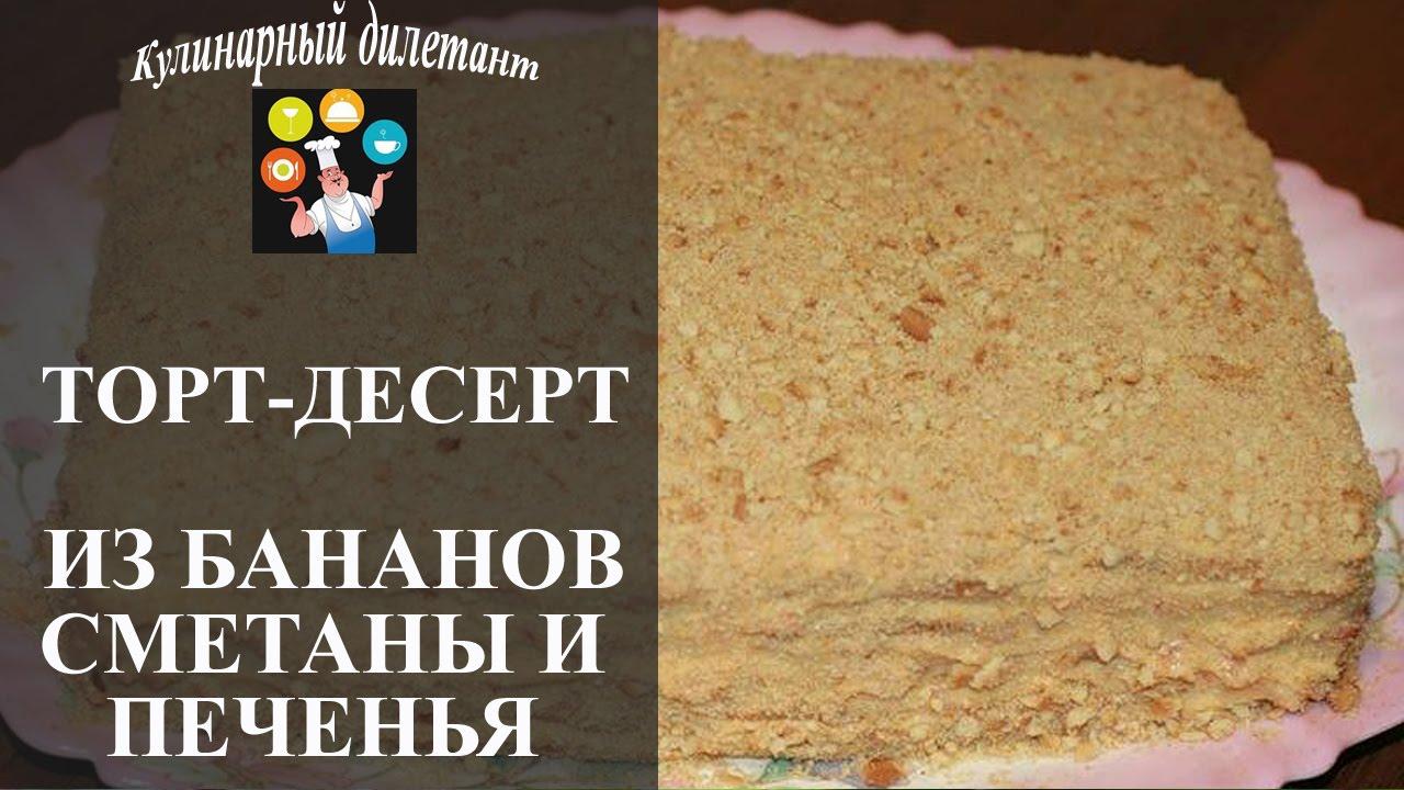 Рецепт торта из сметаны печенья бананов