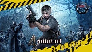 Resident evil 4  За 50 минут [Нарезка]