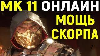 Mortal Kombat 11 Scorpion Online / Мортал Комбат 11 Скорпион Онлайн