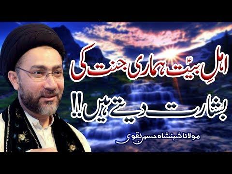 Ahl-E-Bait (a.s) Hamari Jannat Ki Basharat Dyty Hyn !! | Maulana Shahenshah Hussain Naqvi | 4K