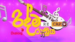TNL Tv Ridma Rathriya RECAP 2020|08|23