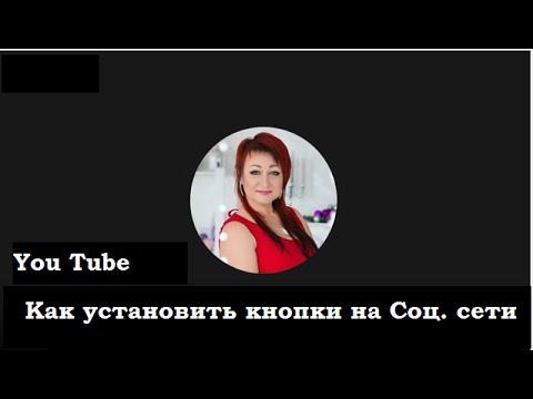 YouTube- Как установить кнопки на Соц.сети