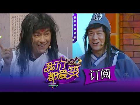 陸綜-我們都愛笑-20140920 陳浩民遭整蠱笑料百出
