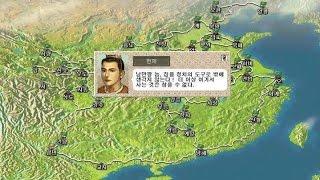 삼국지6 - PK - 시나리오 오프닝 - 6 - 한중왕 유비