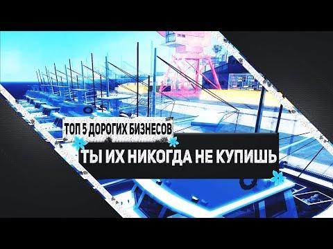 ТОП 5 САМЫХ ДОРОГИХ БИЗНЕСОВ АРИЗОНА РП - GTA SAMP