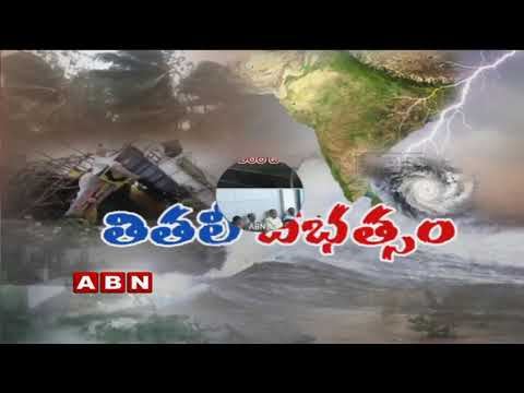 Cyclone Titli | CM Chandrababu Naidu asks Collectors, NDRF to be Prepared