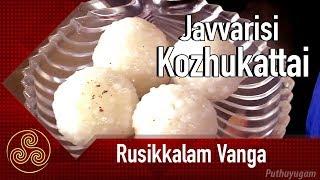 Javvarisi kozhukattai – Sago kozhukattai recipe | Rusikalam Vanga
