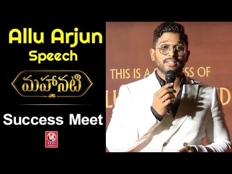 Allu Arjun Speech At Mahanati Movie Success Meet | Keerthi Suresh | Dulquer Salmaan | V6 News