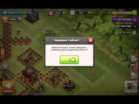 clash of clans злом 11тх #8