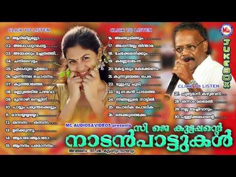 സി.ജെ.കുട്ടപ്പൻറെ സൂപ്പർഹിറ്റ് നാടൻപാട്ടുകൾ | CJ Kuttappan Songs | Malayalam Nadan Pattukal