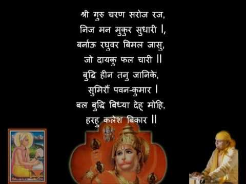 Hanuman Chalisa By Shri Ashwin Kumar Pathak With Lyrics video