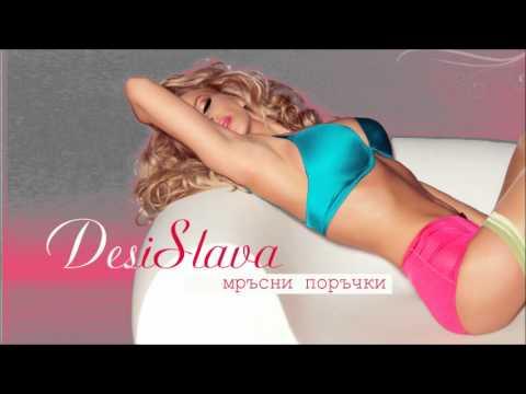 Desislava - Mrasni porachki / Десислава - Мръсни поръчки Music Videos