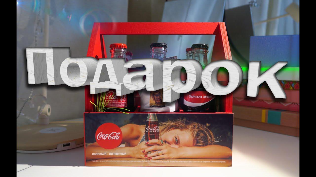 Подарки от кока-колы 197