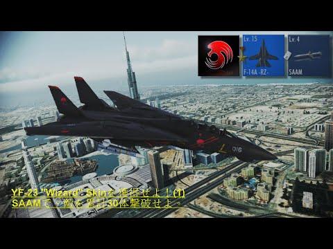 Ace Combat Infinity*F-14A-Razgriz-Lv.15*SAAM Lv-4*Dubai Night Assault (HARD)-ドバイ夜襲 (HARD)
