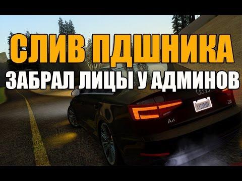 [Samp-Rp 04]: СЛИВ ПДШНИКА | ЗАБРАЛ ЛИЦЫ У АДМИНОВ