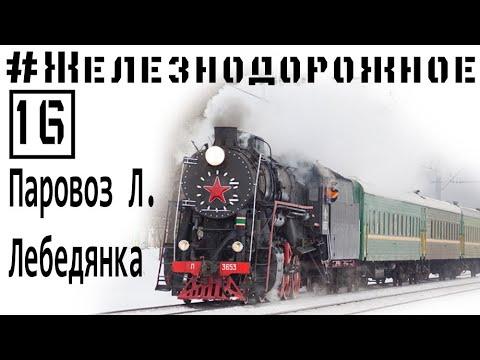 #Железнодорожное - 16 серия. Паровоз легенда серии Л. Лебедянка. Поезда и транспорт СССР