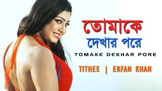 ToMake Dekhar Pore O Baby । New Popular Movie Song -2016 । By - Irrfan Khan & Tithee
