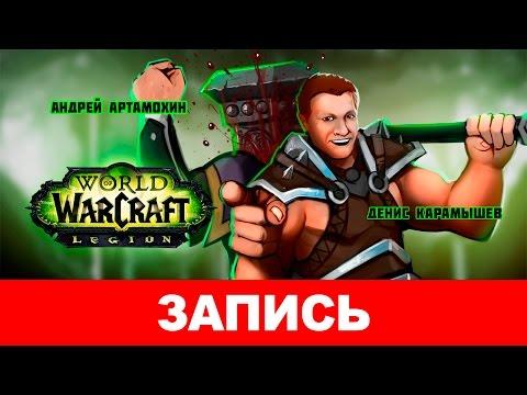 World of Warcraft: Legion. Королевства обратятся в пепел