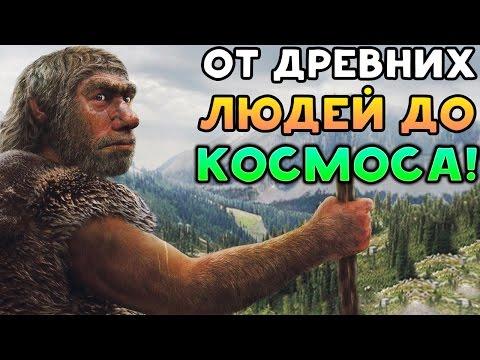 ОТ ДРЕВНИХ ЛЮДЕЙ ДО КОСМОСА! - The Wars II Evolution