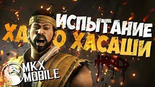 БРУТАЛИТИ В СЛОЖНОМ ИСПЫТАНИИ ХАНЗО ХАСАШИ СКОРПИОН • Mortal Kombat X Mobile