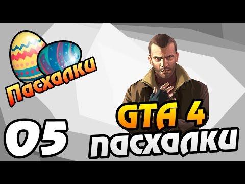 ПАСХАЛКИ - 05 - GTA 4 ПАСХАЛКИ