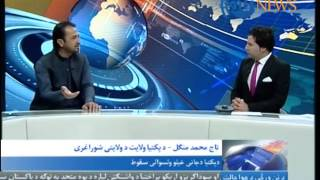 Collapse of Janikhel district in Paktia Discussed with Taj Mohammad Mangal - Paktia Provincial Counc