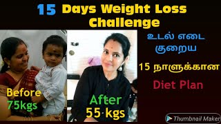 15 Days Weight Loss Challange/Diet Plan For Weight Loss/Fitness Challange/Weight Loss Tips In Tamil