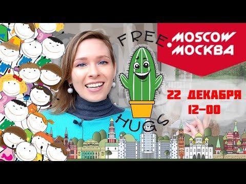 """""""Приходи на меня посмотреть"""" - Общаемся вживую в Москве, впервые за 3 года!"""