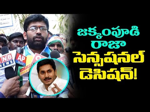 YSRCP Leader Jakkampudi Raja Unpreddictable Statement | Hunger Strike for Formers | indiontvnews
