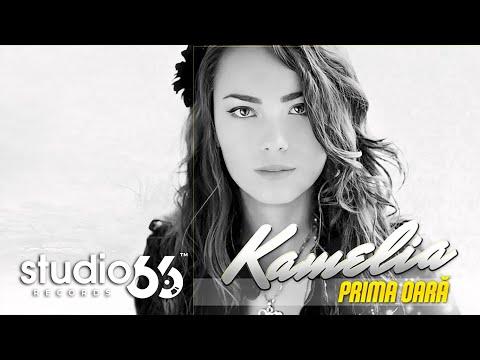 Sonerie telefon » Kamelia – Prima oara (Karaoke)