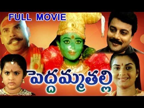 Peddamma Talli Full Length Telugu Movie || DVD Rip