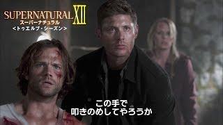 SUPERNATURAL XII<トゥエルブ・シーズン> 第1話