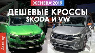 Убийцы КРЕТЫ от VW и SKODA: немецкий T-Cross и чешский Kamiq | Женева 2019