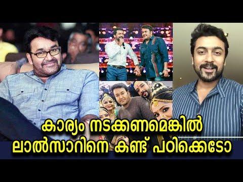 തമിഴ് താരങ്ങളെ കീറി ഒട്ടിച്ച കിടുക്കാച്ചി കമന്റ്! | Mohanlal, Suriya and Tamil Film Fraternity