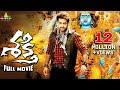 Shakti | Telugu Latest Full Movies | Jr.NTR, Ileana, Manjari Phadnis | Sri Balaji Video